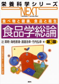 食べ物と健康,食品と衛生 食品学総論 第3版(栄養科学シリーズNEXT)