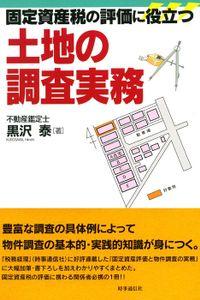 固定資産税の評価に役立つ土地の調査実務
