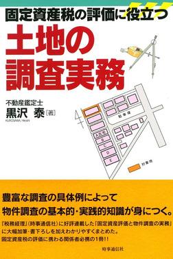 固定資産税の評価に役立つ土地の調査実務-電子書籍