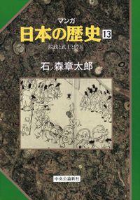 マンガ日本の歴史13(中世篇) - 院政と武士と僧兵
