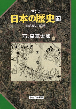 マンガ日本の歴史13(中世篇) - 院政と武士と僧兵-電子書籍
