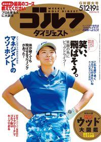 週刊ゴルフダイジェスト 2020/5/12・19合併号