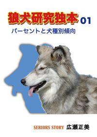 狼犬研究独本01 パーセントと犬種別傾向