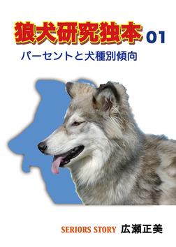 狼犬研究独本01 パーセントと犬種別傾向-電子書籍