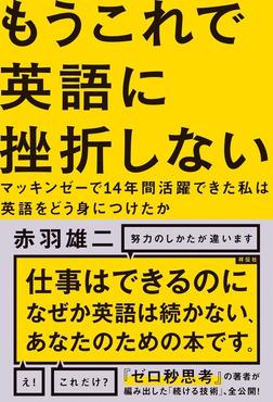 もうこれで英語に挫折しない-電子書籍