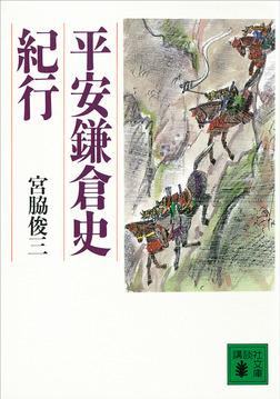 平安鎌倉史紀行-電子書籍