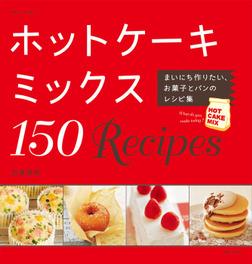 ホットケーキミックス150Recipes-電子書籍