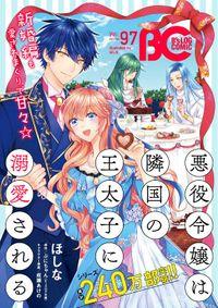 【電子版】B's-LOG COMIC 2021 Feb. Vol.97