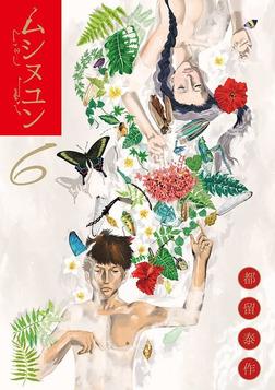 ムシヌユン(6)-電子書籍