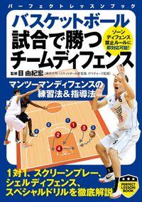 バスケットボール 試合で勝つチームディフェンス