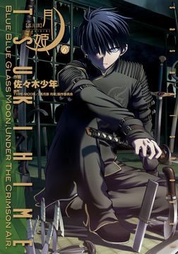 真月譚 月姫(6)-電子書籍