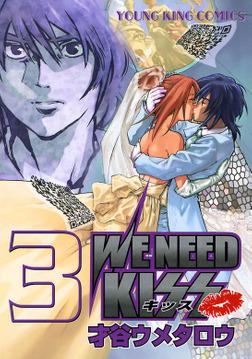 WE NEED KISS(3)-電子書籍