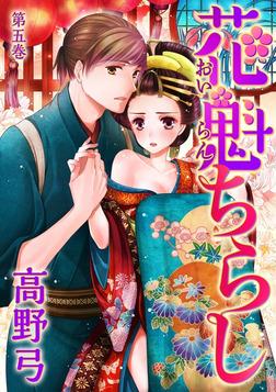 花魁ちらし(5)-電子書籍