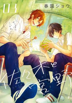 佐々木と宮野 3-電子書籍