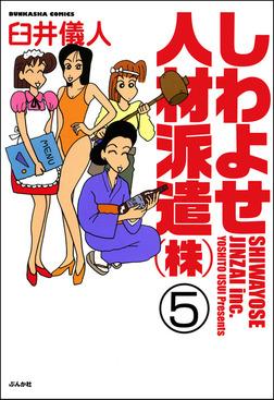 しわよせ人材派遣(株)(分冊版) 【第5話】-電子書籍