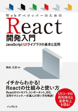 WebデベロッパーのためのReact開発入門 JavaScript UIライブラリの基本と活用-電子書籍