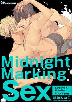 Midnight Marking Sex-電子書籍