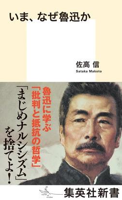 いま、なぜ魯迅か-電子書籍