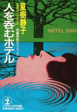 人を呑むホテル-電子書籍