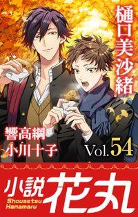 小説花丸 Vol.54