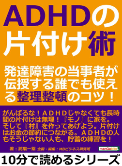 ADHDの片付け術。発達障害の当事者が伝授する誰でも使える整理整頓のコツ!-電子書籍