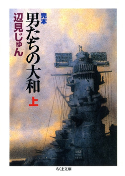完本 男たちの大和(上)-電子書籍