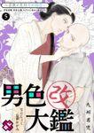 男色大鑑 改 5~若衆と美坊主の秘恋~