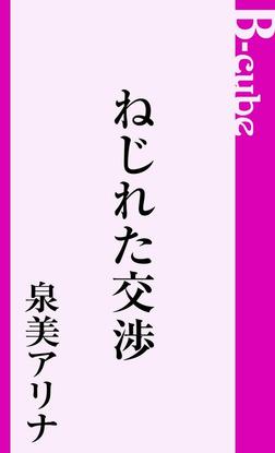 ねじれた交渉-電子書籍
