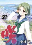 咲-Saki- 21巻