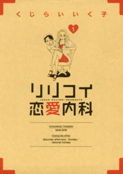 リリコイ恋愛内科(1)-電子書籍