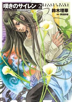 クラッシュ・ブレイズ コミック・バージョン 嘆きのサイレン 2巻-電子書籍