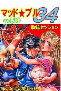 マッド★ブル34 Vol,10 拳銃セッション