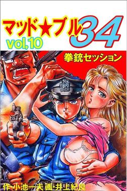 マッド★ブル34 Vol,10 拳銃セッション-電子書籍