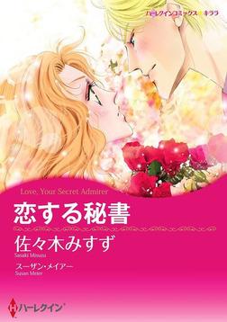 恋する秘書-電子書籍