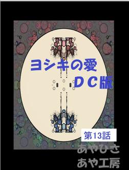 DC版 禁断 ヨシキの愛 13 総合-電子書籍
