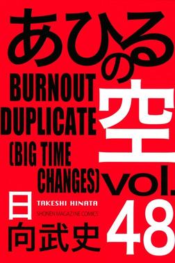 あひるの空(48) BURNOUT DUPLICATE[BIG TIME CHANGES]-電子書籍