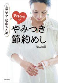 4児ママ・松山さんの薬膳効果つき やみつき節約めし