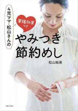 4児ママ・松山さんの薬膳効果つき やみつき節約めし-電子書籍