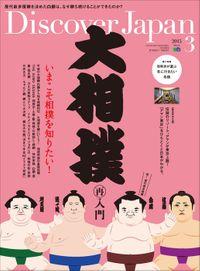 Discover Japan 2015年3月号「大相撲再入門」