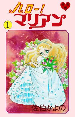 ハロー!マリアン【分冊版】 1-電子書籍