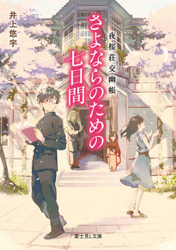 夜桜荘交幽帳 さよならのための七日間-電子書籍