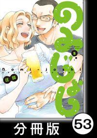 のみじょし【分冊版】(5)第52杯目 みっちゃん秋の味覚でカーニバる