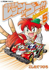 爆走兄弟レッツ&ゴー!! Return Racers!!(5)