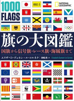 旗の大図鑑 国旗から信号旗・レース旗・海賊旗まで-電子書籍