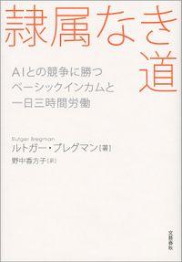 隷属なき道 AIとの競争に勝つ ベーシックインカムと一日三時間労働(文春e-book)