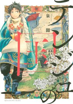 テンジュの国(1)-電子書籍