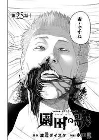 園田の歌〈連載版〉第25話 チャーリー×チャーリー