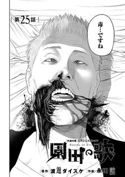 園田の歌〈連載版〉第25話 チャーリー×チャーリー-電子書籍