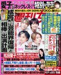 週刊女性 2021年 3月16日号
