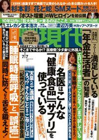 週刊現代 2018年7月7日号